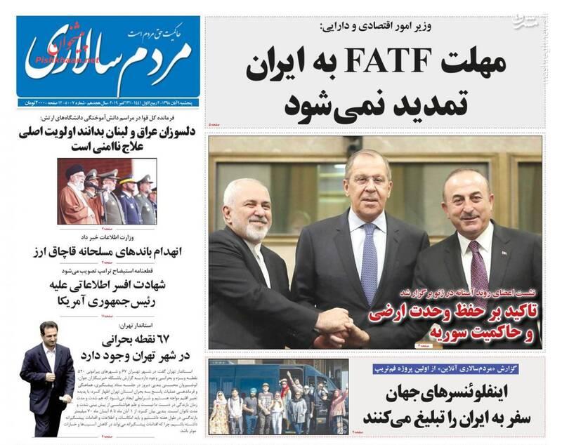 مردم سالاری: مهلت FATF به ایران تمدید نمیشود