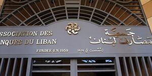 فیلم/ بازگشایی بانکهای لبنان پس از دو هفته