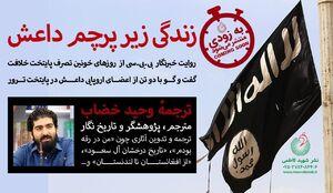کتاب زندگی زیر پرچم داعش - نشر شهید کاظمی