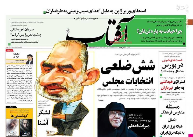 آفتاب یزد: شش ضلعی انتخابات مجلس