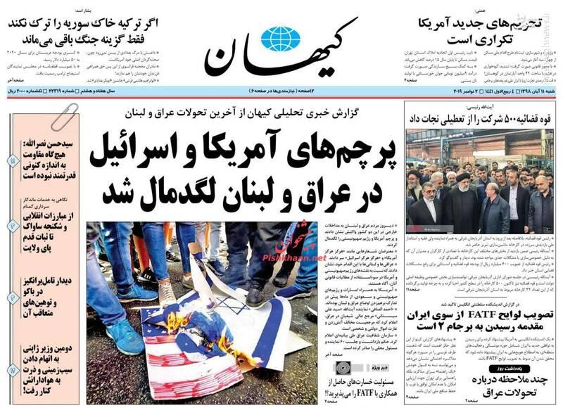 کیهان: پرچمهای آمریکا و اسرائیل در عراق و لبنان لگدمال شد