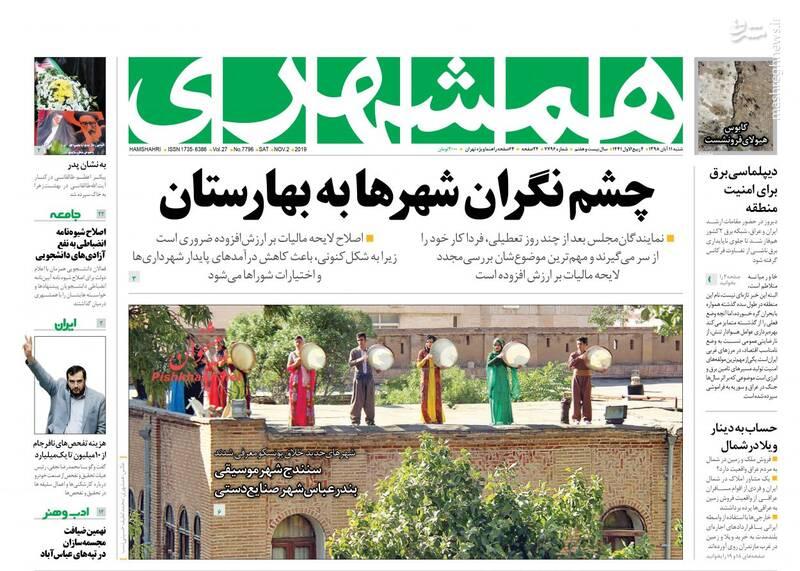 همشهری: چشم نگران شهرها به بهارستان