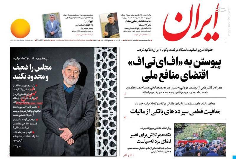 ایران: پیوستن به اف ای تی اف اقتضای منافع ملی