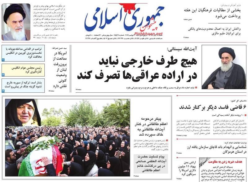 جمهوری اسلامی: آیتالله سیستانی هیچ طرف خارجی نباید در اراده عراقی ها تصرف کند