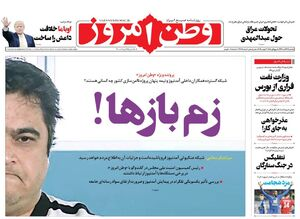 صفحه نخست روزنامههای یکشنبه ۱۲ آبان