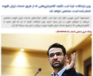 """فیلم/ رسانه حامی دولت متصدی""""ارزش افزوده""""از آب درآمد!"""