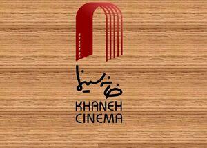 تا کی خانه سینما خانه شاه نشینان خواهد بود؟!
