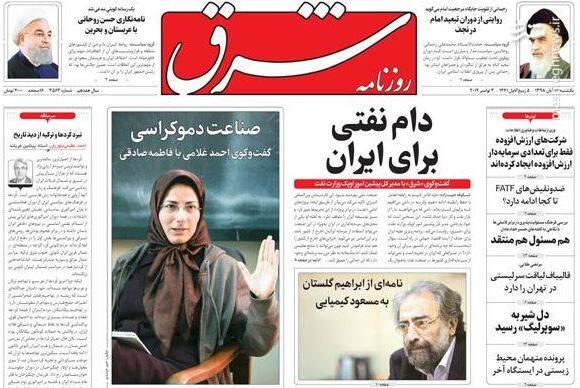شرق: دام نفتی برای ایران