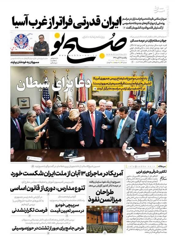 صبح نو: ایران قدرتی فراتر از غرب آسیا