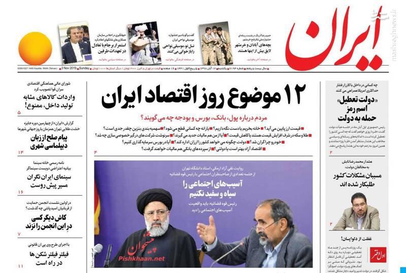 ایران: ۱۲ موضوع روز اقتصاد ایران