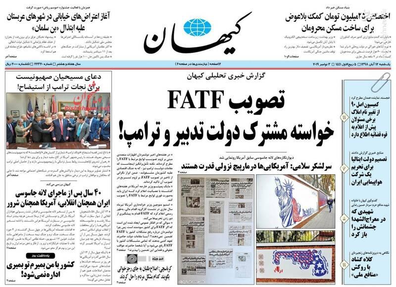 کیهان: تصویب FATF خواسته مشترک دولت تدبیر و ترامپ!