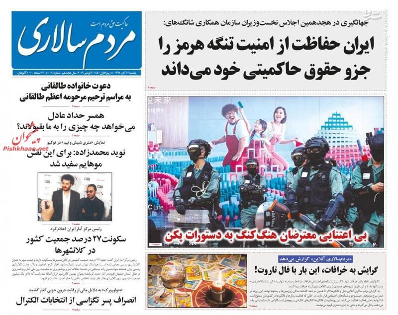 مردم سالاری: ایران حفاظت از امنیت تنگه هرمز را جزو حقوق حاکمیتی خود میداند