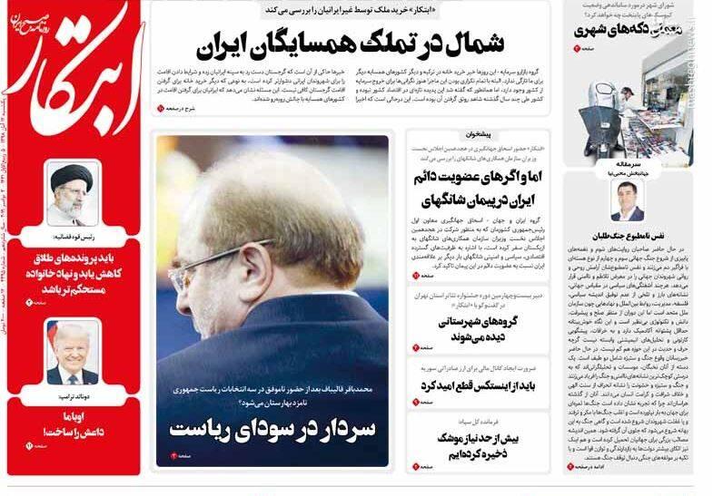 ابتکار: شمال در تملک همسایگان ایران