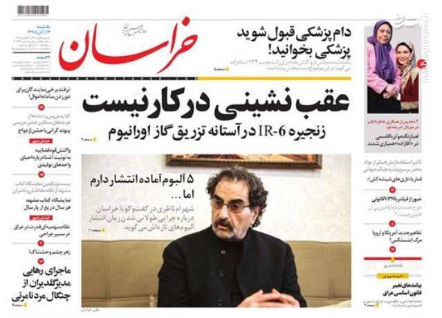 خراسان: عقب نشینی در کار نیست