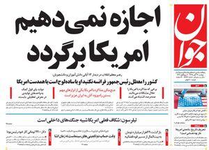 صفحه نخست روزنامههای دوشنبه ۱۳ آبان