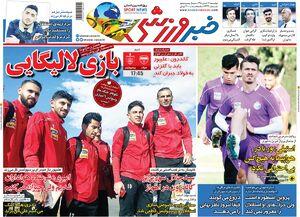 عکس/ تیتر روزنامههای ورزشی دوشنبه ۱۳ آبان