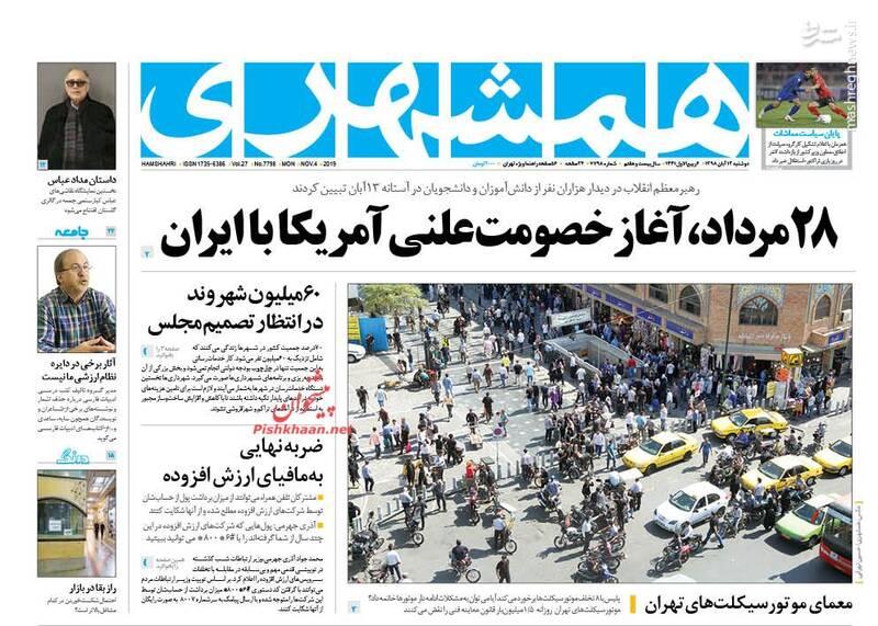 همشهری: ۲۸ مرداد، آغاز خصومت علنی آمریکا با ایران