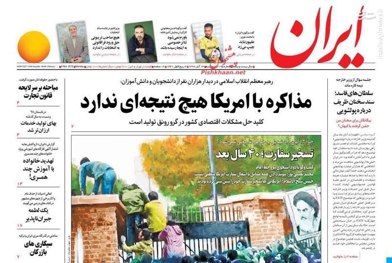 ایران: مذاکره با امریکا هیچ نتیجهای ندارد