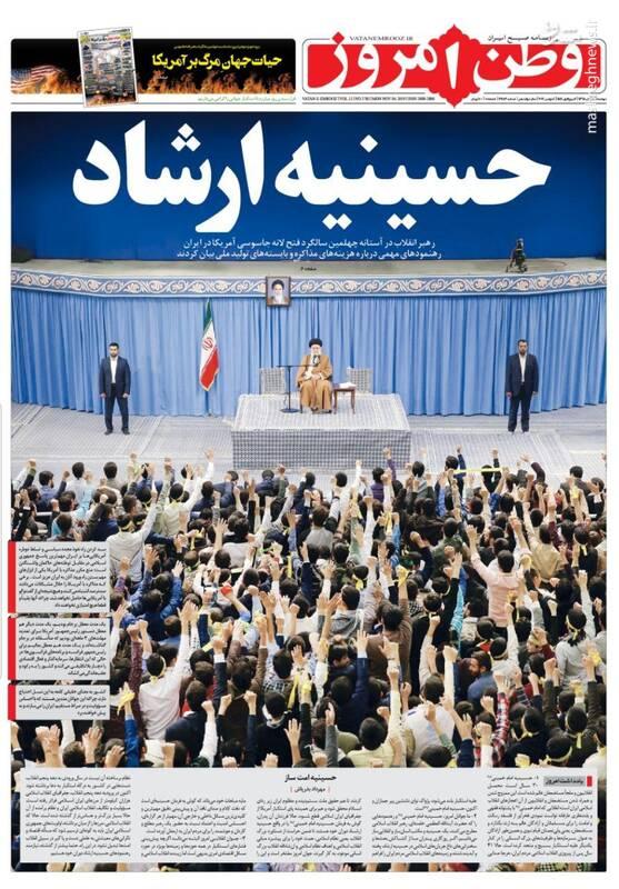 وطن امروز: حسینیه ارشاد