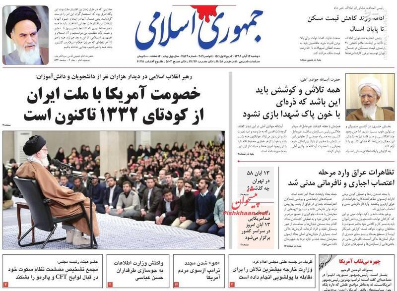 جمهوری اسلامی: خصومت آمریکا با ملت ایران از کودتای ۱۳۳۲ تا کنون است