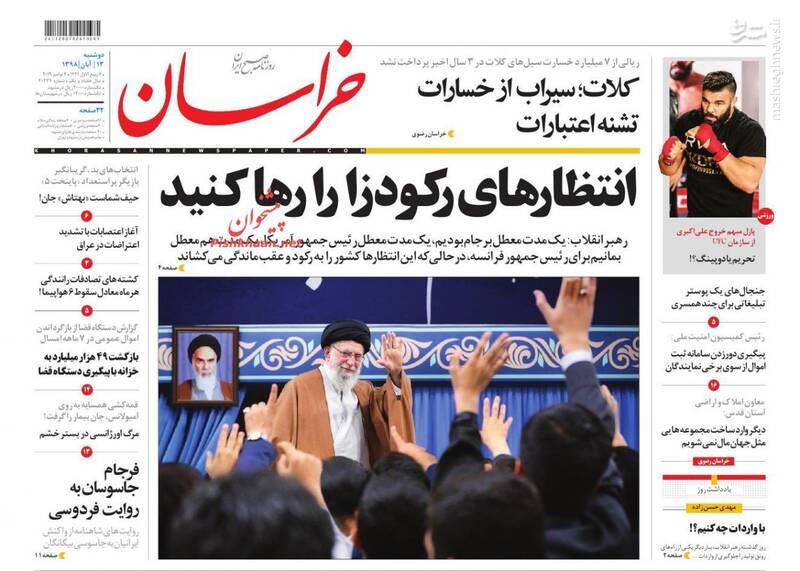 خراسان: انتظارهای رکودزا را رها کنید
