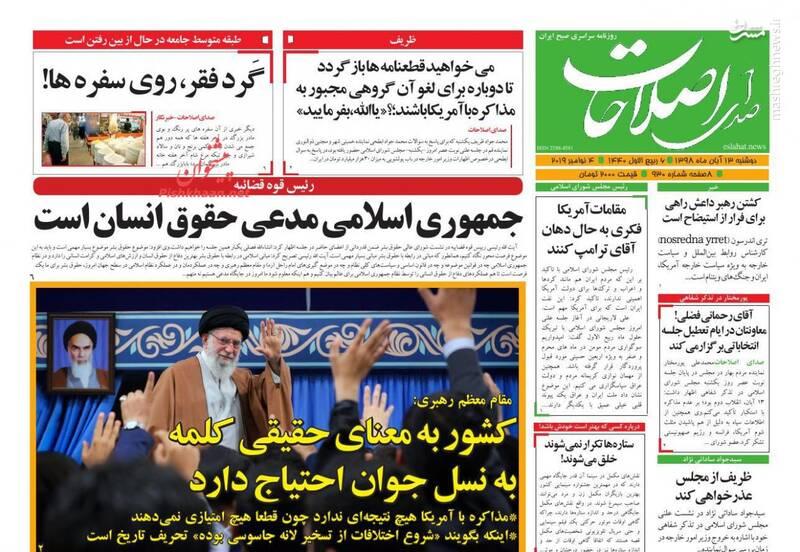 صدای اصلاحات: جمهوری اسلامی مدعی حقوق انسان است