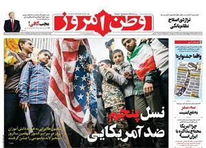 صفحه نخست روزنامههای سهشنبه ۱۴ آبان