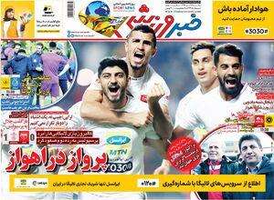 عکس/ تیتر روزنامههای ورزشی سهشنبه ۱۴ آبان