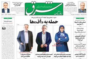 روزنامه 13 آبان