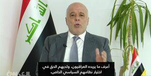 العبادی: ایران همسایه ماست و منافع مشترکی با هم داریم