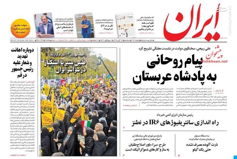 ایران: پیام روحانی به پادشاه عربستان