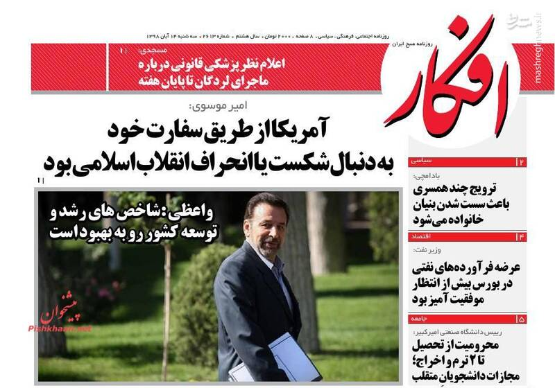 افکار: آمریکا از طریق سفارت خود به دنبال شکست یا انحراف انقلاب اسلامی بود