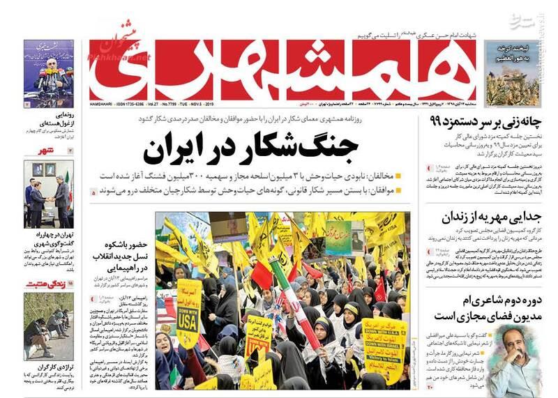 همشهری: جنگ شکار در ایران