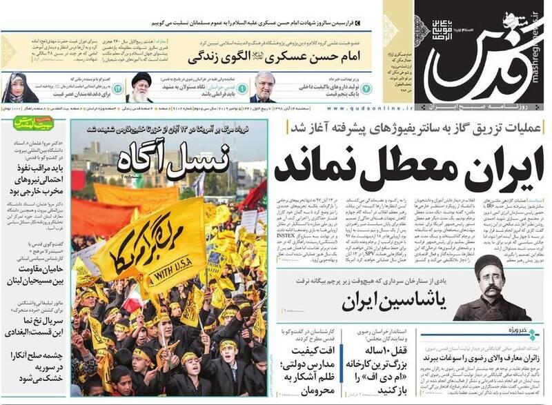 قدس: ایران معطل نماند