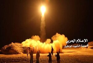 حمله موشکی ارتش یمن به نیروهای مورد حمایت ائتلاف سعودی در غرب یمن