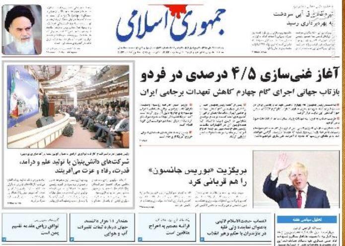 جمهوری اسلامی: آغاز غنی سازی ۴/۵درصدی در فردو
