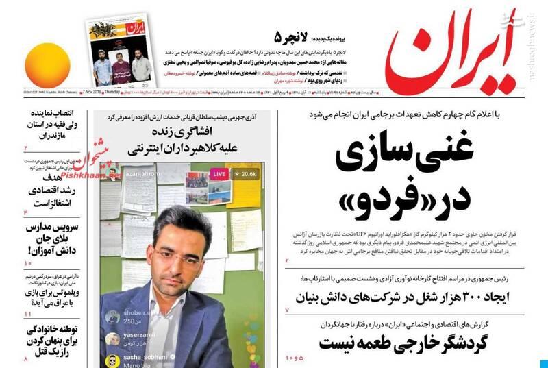 ایران: غنی سازی در «فردو»