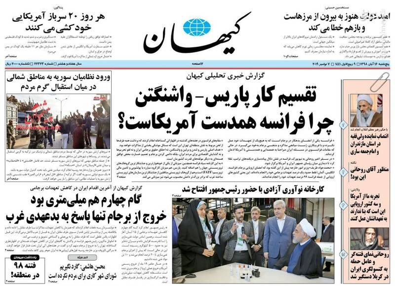 کیهان: تقسیم کار پاریس_واشنگتن چرا فرانسه همدست آمریکاست؟