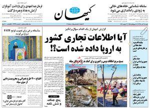 صفحه نخست روزنامههای شنبه ۱۸ آبان
