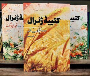 کتاب کتیبه ژنرال - نشر شهید کاظمی