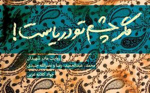 کتاب مگر چشم تو دریاست- نشر شهید کاظمی - جواد کلاته عربی