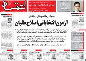 باید با یک توافق جدید، از مرگ برجام جلوگیری کنیم/ اگر با آل سعود «تندروی» نمی کردیم، کار به اینجا نمیرسید