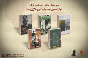 نامزدهای بخش مستند جایزه ادبی جلال