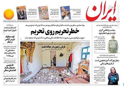 ایران: خطر تحریم روی تحریم