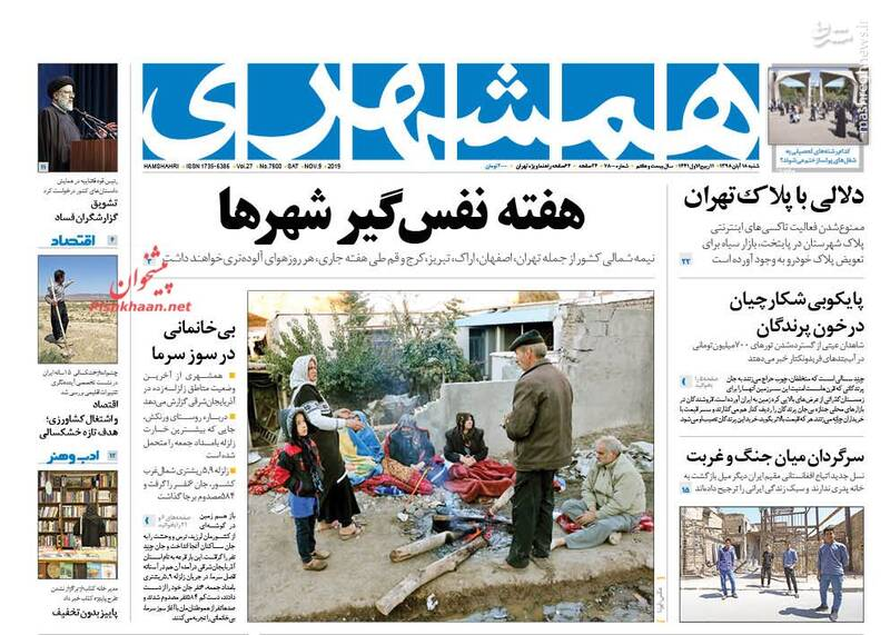 همشهری: هفته نفس گیر شهرها