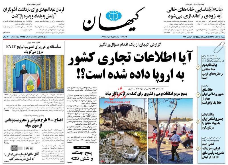 کیهان: آیا اطلاعات تجاری کشور به اروپا داده شده است؟!