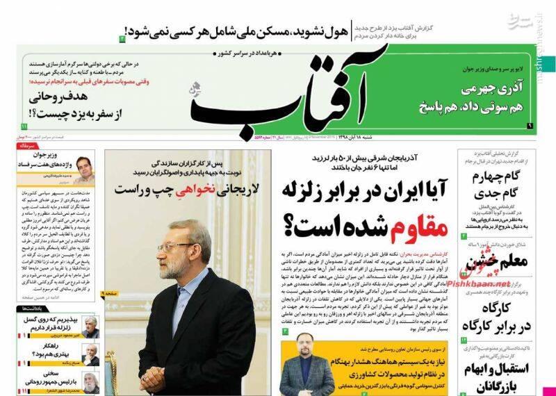 آفتاب: آیا ایران در برابر زلزله مقاوم شده است؟