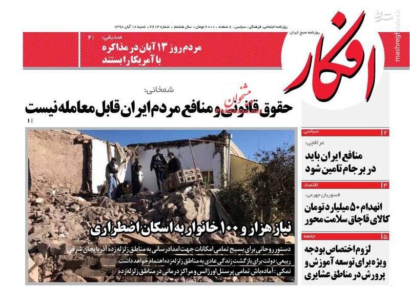 افکار: حقوق قانونی و منافع مردم ایران قابل معامله نیست