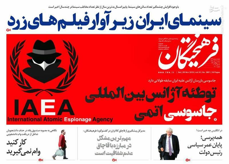 فرهیختگان: سینمای ایران زیر آوار فیلمهای زرد