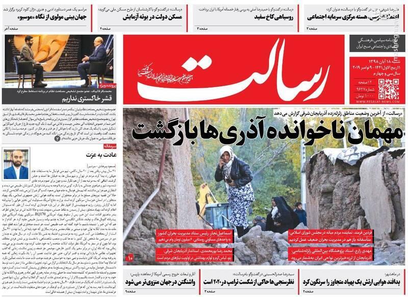 رسالت: مهمان ناخوانده آذریها بازگشت